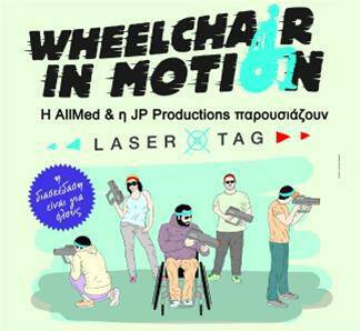 wheelchair-in-motion-SITES