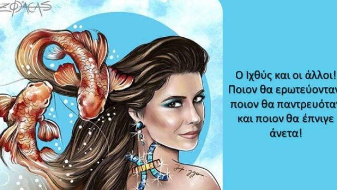 ραντεβού συμβουλές Ιχθύς iasip ραντεβού προφίλ